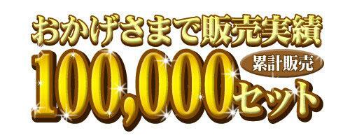 100000セット